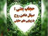 ۲۱ تیر ماه روز حجاب و عفاف گرامی باد