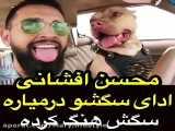 ادای سگ در اوردن محسن افشانی