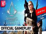 تریلر گیم پلی بازی Assassin& 39;s Creed Valhalla