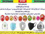 09123706800 دستگاه ماسک زن دستی + دستگاه ماسک زن اتوماتیک + دستگاه ماسک ساز