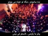 به خونه برگردیم خونه آغوش حسینه مگه نه 1 / سید رضا نریمانی فارسی .. عربی