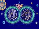 نماهنگ عروسی حضرت علی علیه السلام و حضرت زهرا سلام الله علیها