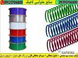 09123706800 ☎️ تولید سیم مفتول فنر صحافی فلزی در رنگ های سبز قرمز آبی سفید مشکی