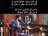 ای تمام روضه خوان ها فدای تو 1 / میثم مطیعی فارسی .. عربی