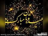 کلیپ تبریک عید قربان | عید سعید قربان عید اطاعت و بندگی