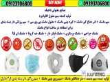 09123706800 ☎️ فروش خط تولید ماسک سه لایه نانو و خط تولید ماسک پرستاری و جراحی