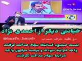 خیانت احمدی نژاد
