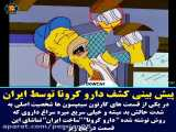 ساخت واکسن کرونا توسط ایران!!!پیشگوئی سیمپسونها