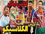 سریال حامد تبریزی به آخر رسید قسمت نهم سریال زنگ آخر