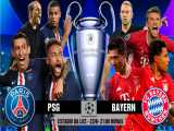 خلاصه بازی پاری سن ژرمن 0 - 1 بایرن مونیخ - فینال لیگ قهرمانان اروپا