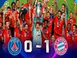 خلاصه بازی پاری سن ژرمن 0 - بایرن مونیخ 1 | فینال لیگ قهرمانان اروپا 2020