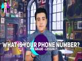 سوال پرسیدن از شماره تلفن در زبان انگلیسی | درس 7 - پایه هفتم | امین نباتیان