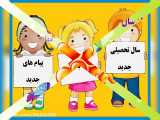 کلیپ بازگشایی بهداشتی مدارس،ناحیه یک مشهد،صالح ابادی