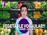 سبزیجات به انگلیسی | درس 8 - زبان انگلیسی پایه هفتم | امین نباتیان