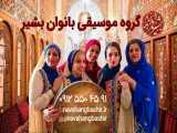 گروه موسیقی بانوان بشیر | مولودی خوانی بانوان | گروه دف خانم مراسم عروسی