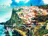 ساخت پست موشن اقامت پرتغال