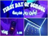 اولین روز مدرسه من /FIRST DAY OF SCHOOL/ولاگ مدرسه