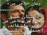 رمان ناجی من..پیج اینستا:ketabe_arezooha.. کپی ممنوع..انجمن لایت