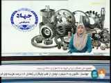 عقد قرارداد جهاد دانشگاهی با یک خودروساز برای داخلیسازی قطعات