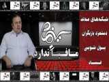 گفتگو پیرامون مافیا و پولشویی در سینمای ایران با مرتضی شایسته
