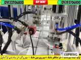 09123706800 ☎️ خط تولید ماسکشیپور   خط تولید ماسکدیوار   خط تولید ماسکآپارات