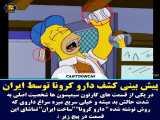پیشگویی انیمشن سیمپسون ها درباره ی ساخت داروی کرونا توسط ایران