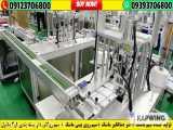 09123706800 ☎️ فروش سیم ماسک به کارگاه تولید ماسک اصفهان همدان اردبیل مشهد کرمان