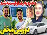 فارسی فرندز (قسمت 123)    دخترا خیلی پایه بودن... دوربین مخفی جدید فارسی فرندز