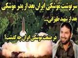 سرنوشت موشکی ایران بعد از پدر موشکی ایران، شهید طهرانی