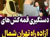 دستگیری قمه کشهای راهزن در آزادراه تهران شمال