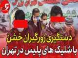 دستگیری زورگیران خشن با شلیک های پلیس در تهران