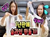 2 دختر کره ای و ساختن اسلایم شفاف
