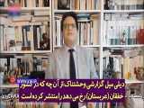 افشای حقایق زندان های آل سعود