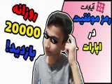 رمز موفقیت در اپارات!!!روزانه 20000 بازدید!!!10000دنبال کننده در 6 ماه!!!