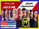 سریال اقازاده قسمت 24 بیست و چهارم اقازاده از فیلم تو ایرانی