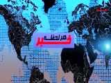 اقدام تازه آمریکا علیــ ــه ایران