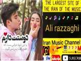 آهنگ زیبای زهرا قشنگه زهرا علی رزاقی