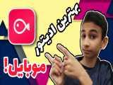 آموزش و معرفی بهترین ادیتور موبایل!!حرفه ای ادیت کنید!!