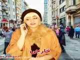 کلیپ طنز سرنا امینی/عاشقی های خارج و ایران