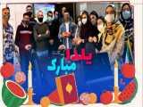 یلدا - شب یلدا مبارک - کلیپ تبریک شب یلدا - تبریک یلدا 99