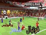 فوتبال در ماینکرافت! استقلال پرسپولیس ماین کرافت ماینکرفت ماین کرفت Minecraft