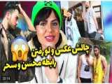 کلیپ طنز خندهدار   ویدیو جدید   فارسی فرندز   کلیپ چالشی جدید