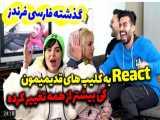 کلیپ طنز خندهدار   ویدیو جدید   فارسی فرندز   واکنش به کلیپ های قبلی!!!!