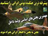 جنگنده کوثر؛ پیشرفته ترین جنگنده بومی ایرانی مجهز به کامپیوتر بالست