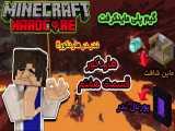 ماین کرافت گیم مود هاردکور قسمت هفتم - ماینکرافت ماینکرفت ماین کرفت Minecraft