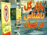 معرفی بازار گل مهرآباد تهران، با یک عالمه هدیه برای بینندگان | قسمت اول