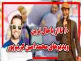 بهترین فیلم خنده دار محمد امین کریم پور