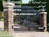 تعمیرکار جک درب پارکینگی در تهران==02177809303==درب اتوماتیک آرین