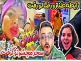 کلیپ طنز خندهدار   ویدیو جدید   فارسی فرندز   نمایش جدید ಠ︵ಠ