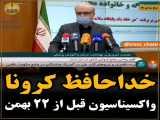 خبر فوری/خبری/خداحافظ کرونا / واکسیناسیون قبل از 22 بهمن